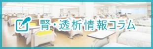 腎・透析情報コラム